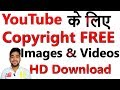 YouTube Turbo Download Copyright FREE Images | Videos For YouTube || Royalty Free || Hindi