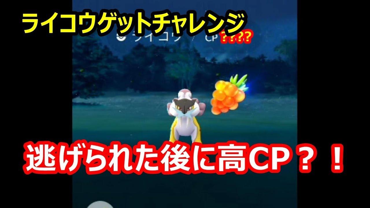 ポケモンgo ゲットチャレンジ 逃げる