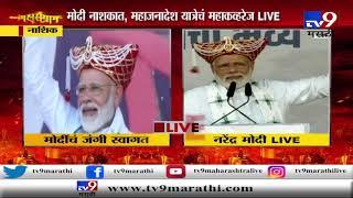 Modi Nashik Sabha LIVE | महाजनादेश यात्रेच्या समारोपातील पंतप्रधान नरेंद्र मोदी यांचं भाषण-TV9