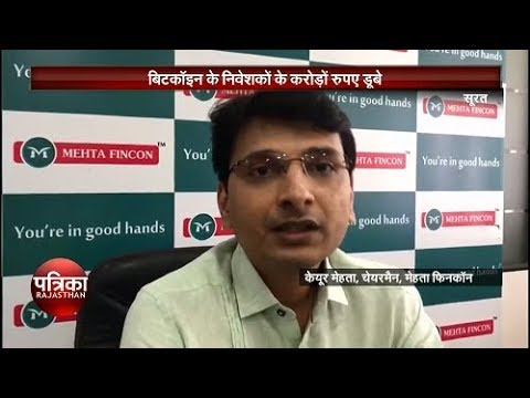 Bitcoin is illegal- Mr. Keyur Mehta, Chairman- Mehta Fincon in an interview with Rajasthan Patrika