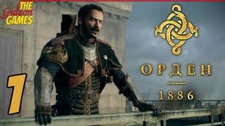 Прохождение The Order: 1886 (Орден: 1886) на Русском [HD|PS4] - Часть 1 (Если ты рыцарь...)