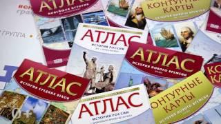 ОБЗОР ||  Контурные карты и атласы по ИСТОРИИ Атлас+