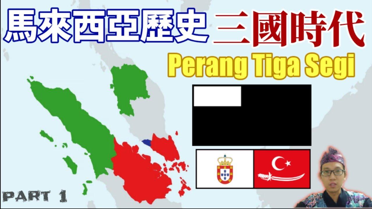 【講Sejarah】馬來西亞歷史也有三國時代?Perang Tiga Segi - YouTube