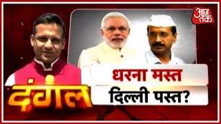 Rahul Gandhi का PM Modi और Delhi CM Kejriwal दोनों पर हमला | दंगल