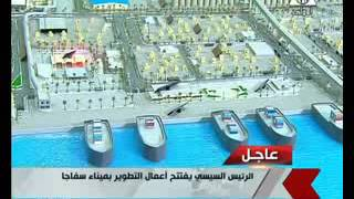 شاهد..الرئيس السيسى يستمع إلى شرح حول أعمال التطوير بميناء سفاجا