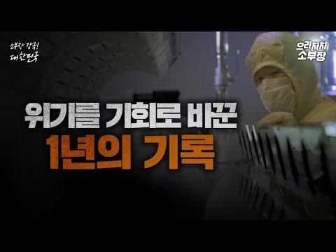 [소부장 강국! 대한민국] 위기를 기회로 바꾼 소부장 1년의 기록