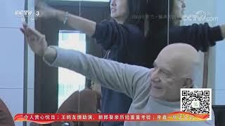《文化十分》 20200103| CCTV综艺
