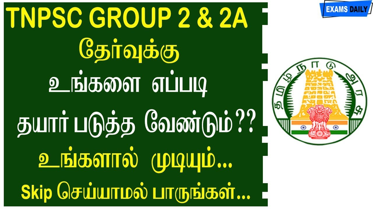 TNPSC Group 2 Study Materials | Exams Daily