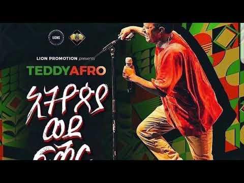 Ethiopian singer Teddy Afro concert 2020 የቴዲ አፍሮ ኮንሰርት ከመስቀል አደባባይ