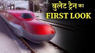 ऐसी होगी देश की पहली बुलेट ट्रेन :  जारी हुआ फर्स्ट लुक - INDIA NEWS VIRAL