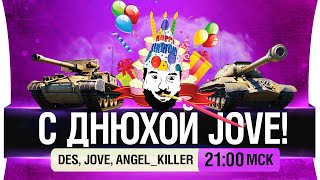 С Днюхой Jove! - DeS, Jove, Angel_Killer [21-00мск]