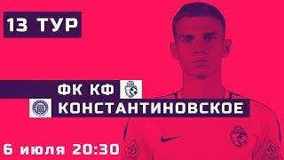 ФК КФ - Константиновское. Первенство Санкт-Петербурга. 13 тур