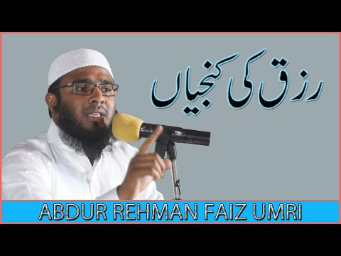 Rizq Ki Kunjiyaan By Abdur Rehman Faiz Umari
