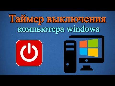 Таймер выключения компьютера Windows!