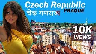 Czech Republic - PRAGUE - Amazing Facts - चेक गणराज्य - यूरोप का एक देश