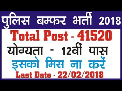 Government Jobs 2018 | Latest Vacancy In Government Sector | 10th pass job | Sarkari Naukri 2018