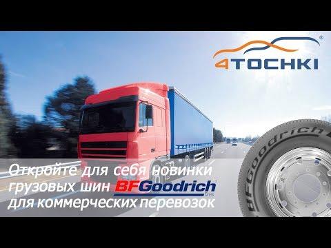 Откройте для себя новинки грузовых шин BFGoodrich на 4 точки
