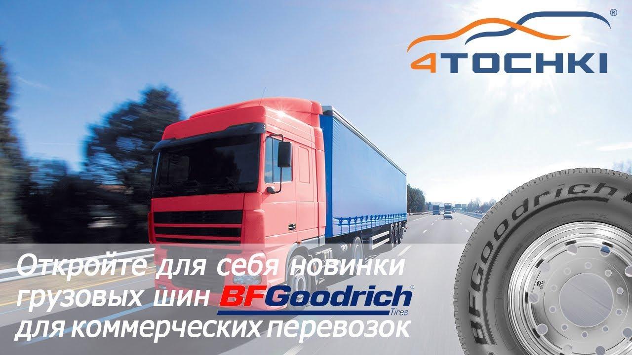 Откройте для себя новинки грузовых шин BFGoodrich на 4 точки. Шины и диски 4точки - Wheels & Tyres