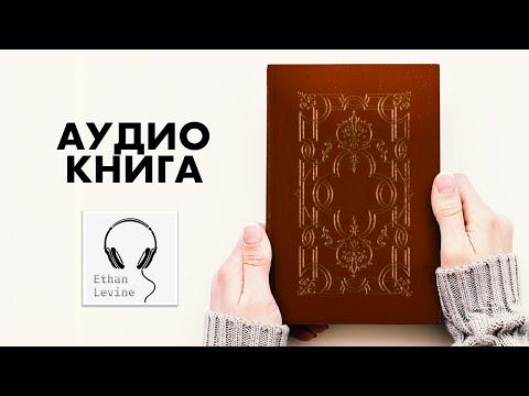 Как Жить 100 Лет, или  Беседы о Трезвой Жизни - Луиджи Корнаро Слушать Аудиокнига
