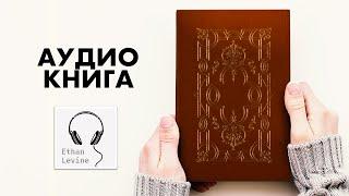луиджи Корнаро - Как Жить 100 Лет, или  Беседы о Трезвой Жизни Слушать Аудиокнига