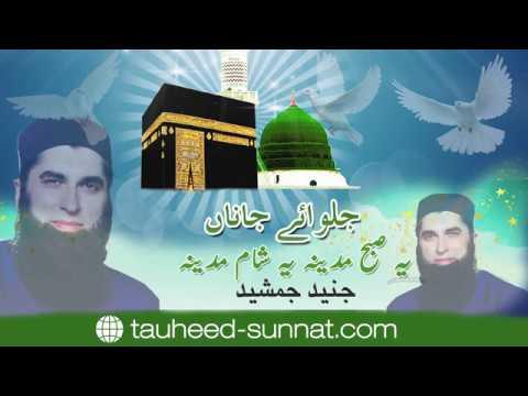 junaid-jamshed---jalwah-e-janan---ye-subhe-madina---all-the-best-naats-at-tauheed-&-sunnah