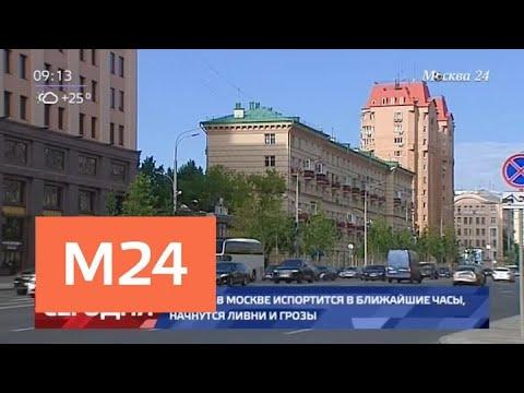 Жителей столичного региона предупредили о ливне и грозах с ветром - Москва 24