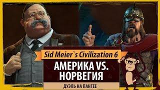 Америка против Норвегии! Дуэль в Sid Meier's Civilization 6