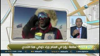 يوم جديد| تعرف على أول عربي يتسلق قمم العالم السبع