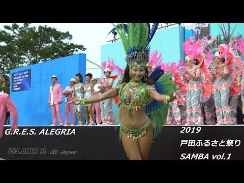 アレグリア 夏祭り de サンバ! vol.1 2019戸田ふるさと祭り G.R.E.S. ALEGRIA,  SAMBA in  TODA City Festival ▶6:01