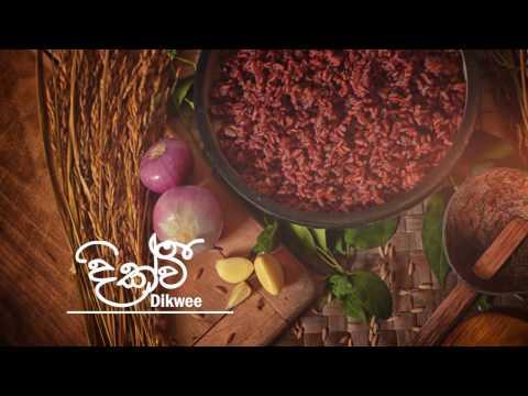 Sri Lanka Telecom - Dik Wee (Traditional Rice)