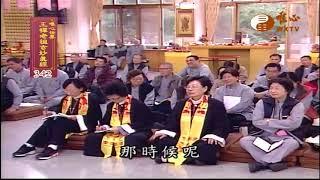 【王禪老祖玄妙真經342】| WXTV唯心電視台