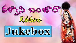 Kalwasi Banjaraa Jukebox - Lambadi Songs - Banjara Lambadi Songs - lambadi Folk Dj Songs