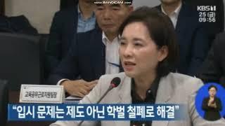 """[KBS] """"입시 문제는 제도 아닌 학벌 철폐…"""