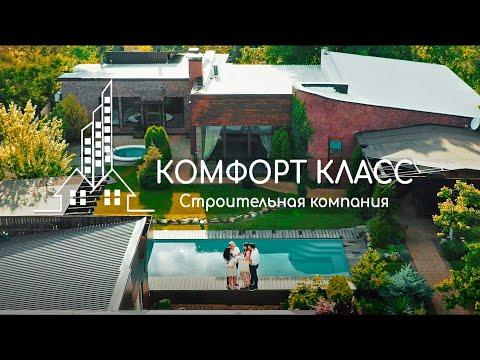 Анапа / Новороссийск / Строительная компания Комфорт Класс / Дом под ключ / Строительство домов