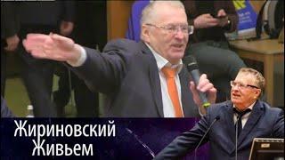 Жириновский преподал студентам важный урок, для их будущей жизни. Жириновский живьем от 26.02.18