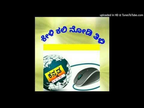 Kannada Sahithya Charithre KUMARAVYASA