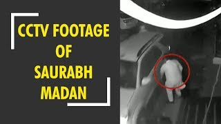 CCTV Footage Of Saurabh Madan trying to escape after Amritsar Train accident