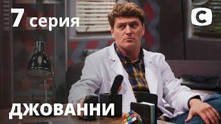 Сериал Джованни: Серия 7 | КОМЕДИЯ 2020