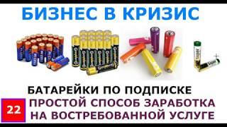 Батарейки по подписке  От 100 рублей в день до 400$ в месяц  Новый метод заработка