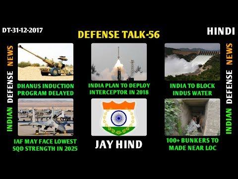 Indian Defence News,Defense Talk,Dhanus artillary,indus water treaty,low iaf squadrons,india,Hindi