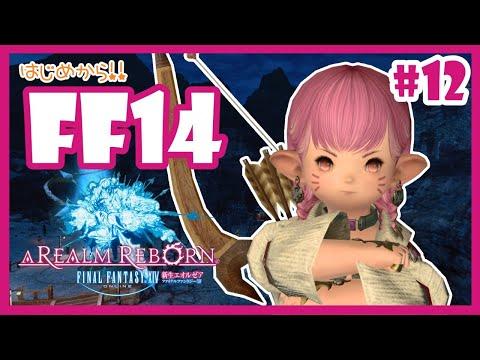 【FF14】#12🔽 ミンフィリア達救出しに行くぞー!!!!【メインストーリー/Vtuber】