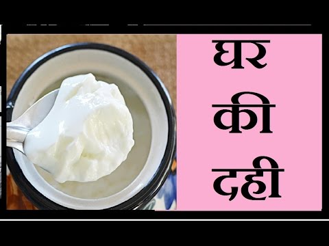 How to make Dahi Hindi | Homemade Dahi | Dahi Banane Ka Tarika in Hindi | How To Make Dahi At Home