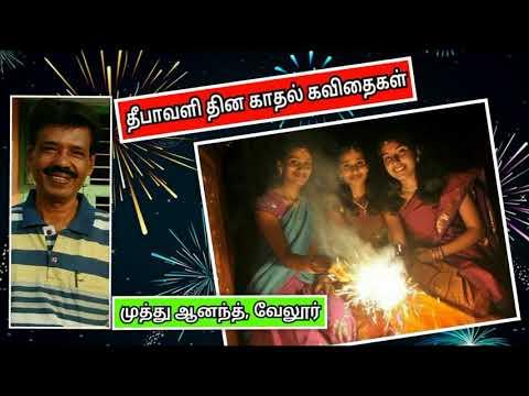 தீபாவளி தின காதல் கவிதைகள் - முத்து ஆனந்த் | Diwali day wishes kathal kavithaikal - Muthu Anand