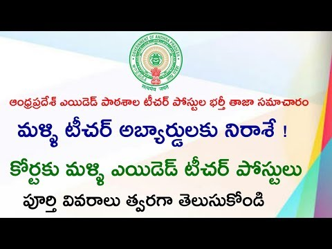 AP Aided Schools Teacher Posts 2018 Notification Breaking News || Education Concepts