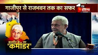 Jammu Kashmir के नए कमांडर बने Manoj Sinha, देखिए Exclusive रिपोर्ट