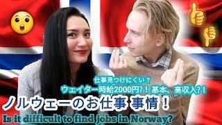 ノルウェーの仕事事情|北欧生活