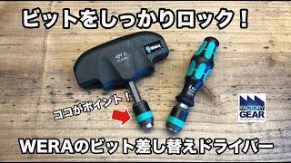 ロック機構付きWERAビット差し替えドライバー【ファクトリーギアの工具ブログ】
