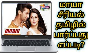 How to watch MAYA  SERIAL ALL EPISODES IN TAMIL DUPPED/ POLIMERTV/@RAM REVIEW