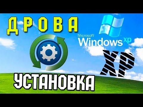Как установить драйвера на Windows XP