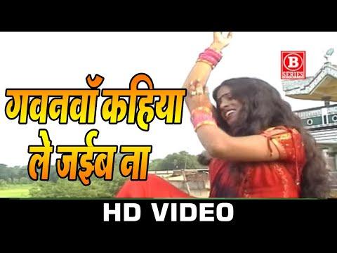 Gawanwa Kahiya Le Jaiba Na Video Song || गवनवां कहिया ले जईबा | By Arbind Akela Kallu Ji